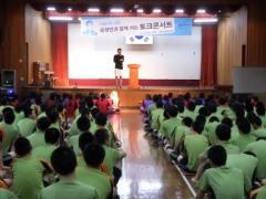 청소년 건강한 마음 재활 프로그램